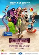 Hotel Transylvania 3 - Kazakh Movie Poster (xs thumbnail)