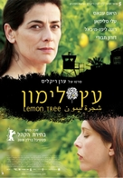 Etz Limon - Israeli Movie Poster (xs thumbnail)