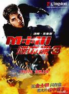 Mission: Impossible III - Chinese Movie Poster (xs thumbnail)