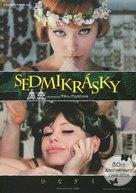 Sedmikrasky - Japanese Movie Poster (xs thumbnail)