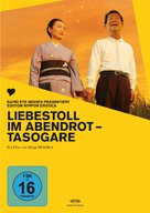 Tasogare - German Movie Cover (xs thumbnail)