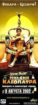 Astérix & Obélix: Mission Cléopâtre - Russian Teaser poster (xs thumbnail)