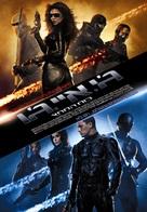 G.I. Joe: The Rise of Cobra - Israeli Movie Poster (xs thumbnail)