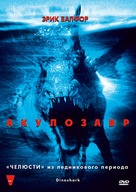 Dinoshark - Russian DVD cover (xs thumbnail)