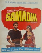 Samadhi - Indian Movie Poster (xs thumbnail)