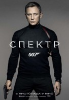 Spectre - Ukrainian Movie Poster (xs thumbnail)