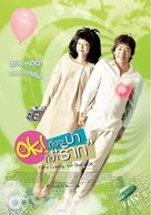 Ssa-i-bo-geu-ji-man-gwen-chan-a - Thai Movie Poster (xs thumbnail)