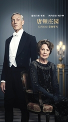 Downton Abbey - Chinese Movie Poster (xs thumbnail)
