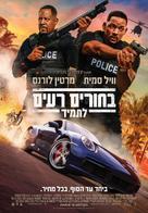 Bad Boys for Life - Israeli Movie Poster (xs thumbnail)