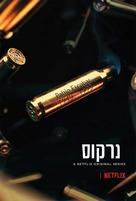 """Narcos"" - Israeli Movie Poster (xs thumbnail)"