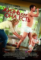 Life as We Know It - Russian Movie Poster (xs thumbnail)