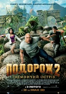 Journey 2: The Mysterious Island - Ukrainian Movie Poster (xs thumbnail)
