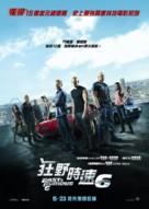 Furious 6 - Hong Kong Movie Poster (xs thumbnail)