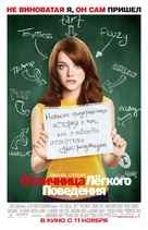 Easy A - Russian Movie Poster (xs thumbnail)