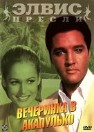 Fun in Acapulco - Russian DVD movie cover (xs thumbnail)