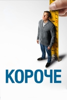 Downsizing - Russian Movie Cover (xs thumbnail)