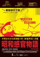 Tatsumi - Taiwanese Movie Poster (xs thumbnail)