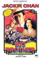 Ji ji - French VHS cover (xs thumbnail)