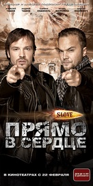Slove - Russian Movie Poster (xs thumbnail)