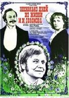 Neskolko dney iz zhizni I.I. Oblomova - Russian Movie Poster (xs thumbnail)