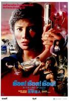 Wong Ka Si Sei IV: Sik Gik Sing Yan - Thai Movie Poster (xs thumbnail)