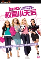Bratz - Taiwanese Movie Cover (xs thumbnail)