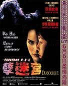 Diabolique - Hong Kong Movie Poster (xs thumbnail)