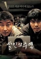 Salinui chueok - South Korean Movie Poster (xs thumbnail)