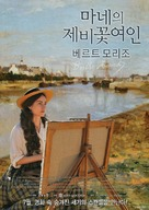 Berthe Morisot - South Korean Movie Poster (xs thumbnail)