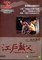 Yami no karyudo - Taiwanese DVD cover (xs thumbnail)