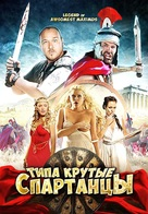 The Legend of Awesomest Maximus - Russian DVD cover (xs thumbnail)