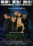 The Faculty - Japanese Movie Poster (xs thumbnail)