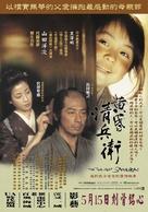 Tasogare Seibei - Chinese Movie Poster (xs thumbnail)