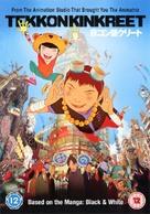 Tekkon kinkurîto - British DVD cover (xs thumbnail)