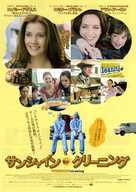 Sunshine Cleaning - Japanese Movie Poster (xs thumbnail)