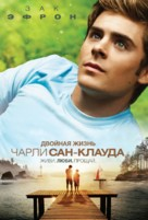 Charlie St. Cloud - Russian Movie Poster (xs thumbnail)