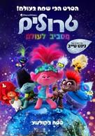 Trolls World Tour - Israeli Movie Poster (xs thumbnail)