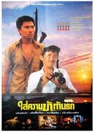 Tou bun no hoi - Thai Movie Poster (xs thumbnail)