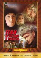 """Teni ischezayut v polden"" - Russian DVD cover (xs thumbnail)"