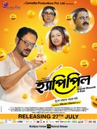 Happy Pill - Indian Movie Poster (xs thumbnail)