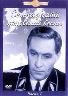 """Semnadtsat mgnoveniy vesny"" - Russian DVD cover (xs thumbnail)"
