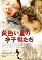 La rafle - Japanese Movie Poster (xs thumbnail)