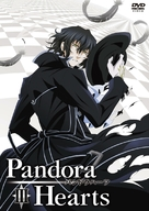 """Pandora hâtsu"" - Japanese Movie Cover (xs thumbnail)"