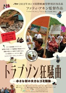 Müll im Garten Eden - Japanese Movie Poster (xs thumbnail)