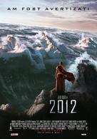 2012 - Romanian Movie Poster (xs thumbnail)