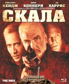 The Rock - Russian Blu-Ray movie cover (xs thumbnail)