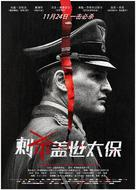 HHhH - Chinese Movie Poster (xs thumbnail)