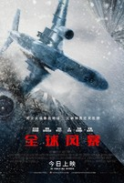Geostorm - Chinese Movie Poster (xs thumbnail)
