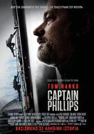 Captain Phillips - Greek Movie Poster (xs thumbnail)