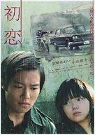 Hatsukoi - Taiwanese Movie Poster (xs thumbnail)